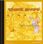 Ramayani Premkatha ebook