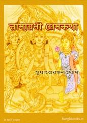 Ramayani Premkatha by Sudhandshu Ranjan Ghosh pdf