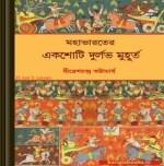 Mahabharater Ekshoti Durlabh Muhurta ebook