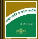 Paka Ami O Kancha Ami-Babathakur ebook