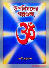 Upanishader Golpoguccho by Swami Yuktananda pdf