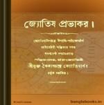 Jyotish Pravakar by Kailash Chandra Jyotisharnab ebook