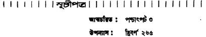 Banaphul Rachanabali contents 16