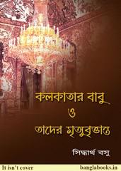 Kolkatar Babu O Tader Mrityu Brittanta by Sidhartha Basu pdf