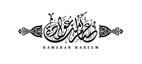 Ramadan Kareem Wishes, Messages and Ramadan Greetings 2018