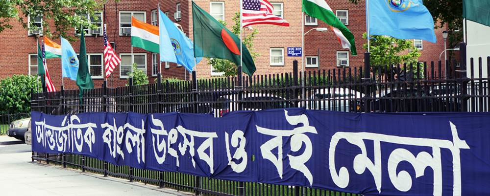 International Bangla Festival & Book Fair, NYC