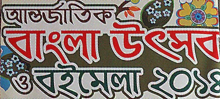 Bangla Utshob and Boimela