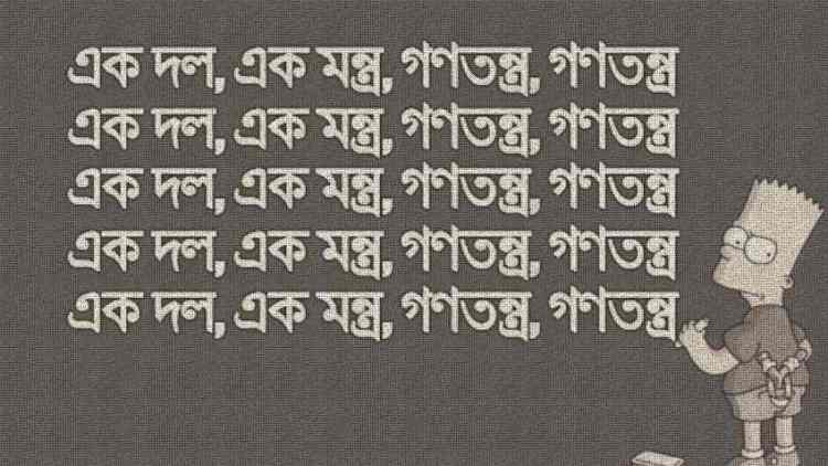Bangla one-party democracy slogan