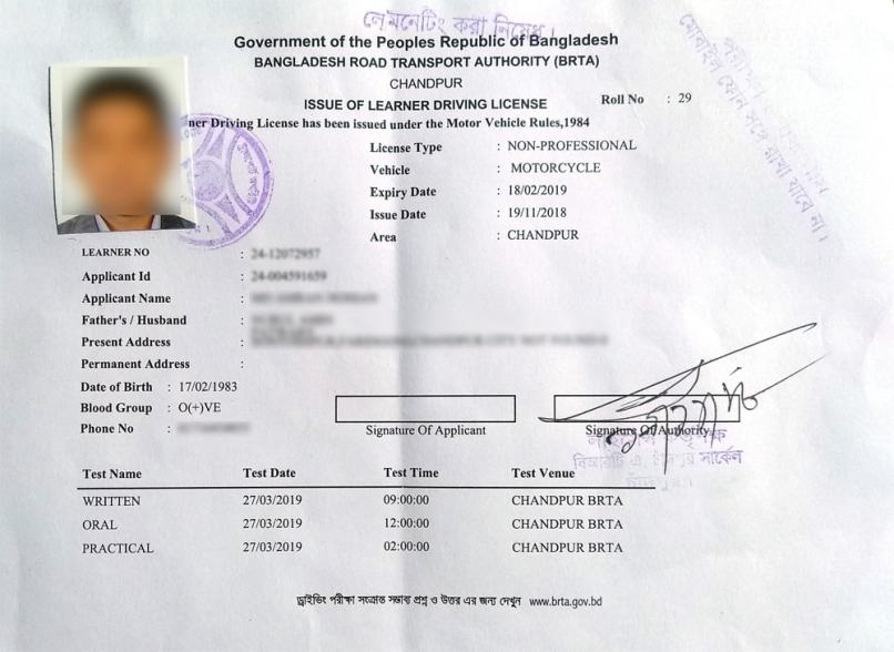 Driving Licence In Desh