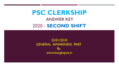 Photo of PSC Clerkship Answer Key 2020 – Shift 2