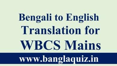 Bengali to English Translation