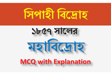 Photo of সিপাহী বিদ্রোহ ( Note, Video – MCQ, PDF )