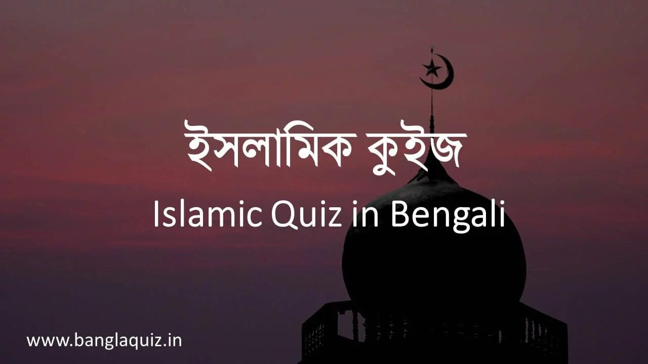 ইসলামিক কুইজ - Islamic Quiz in Bengali
