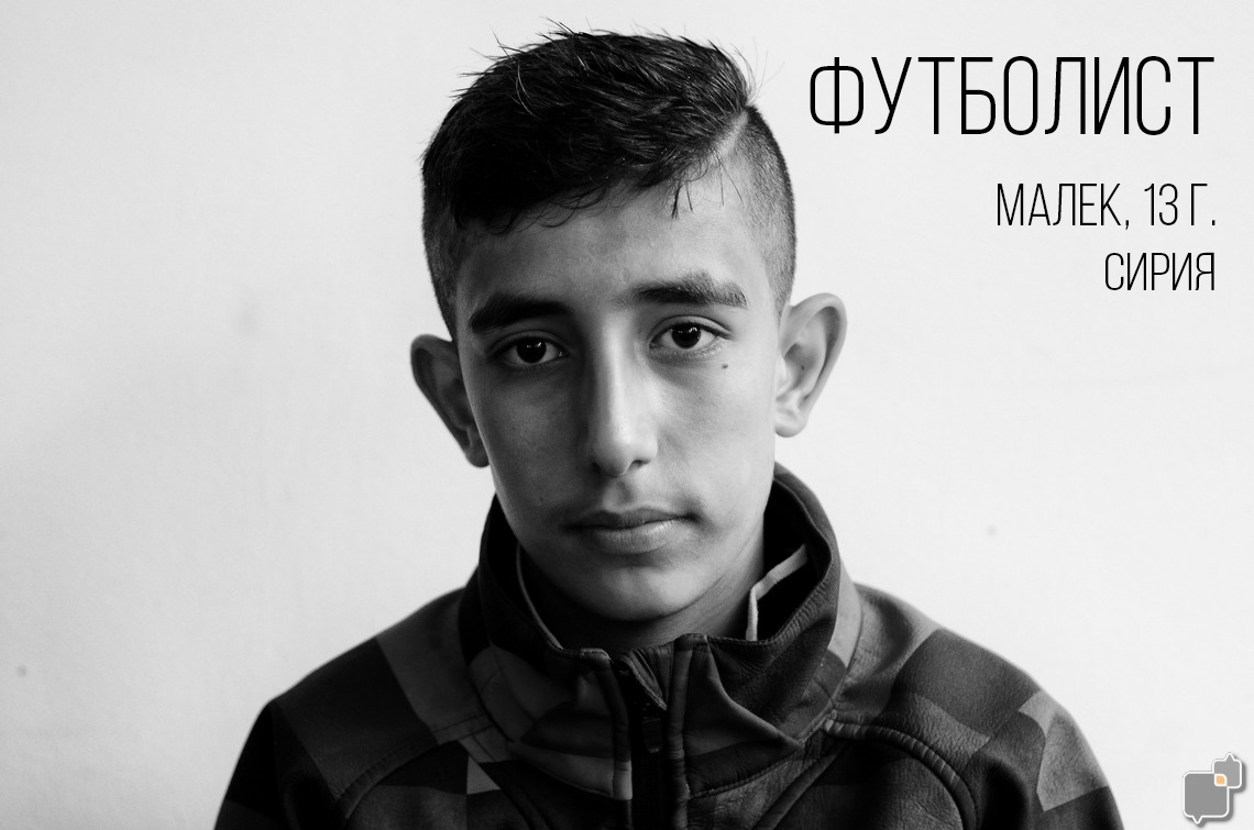 malek-13-syria-futbolist copy