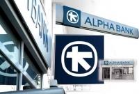 Η ΑΜΚ της Alpha Bank μπορεί να περιοριστεί στα 850 εκατ με 1,2 δισ. - Η τράπεζα θα μπορούσε να συγκεντρώσει 1,5 δισ