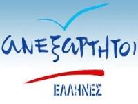 ΑΝ.ΕΛΛ. - Εκπρόσωποι όλων των διαπλεκομένων της μεταπολίτευσης στο ψηφοδέλτιο της Ν.Δ.