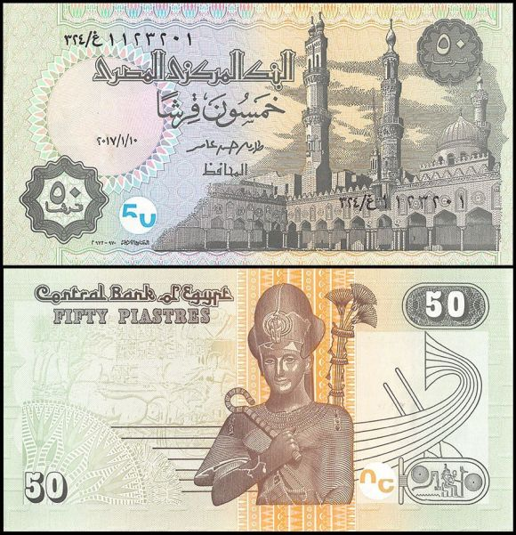 Source: Banknote World, Shop, Egypt 50 Piastres, 1996