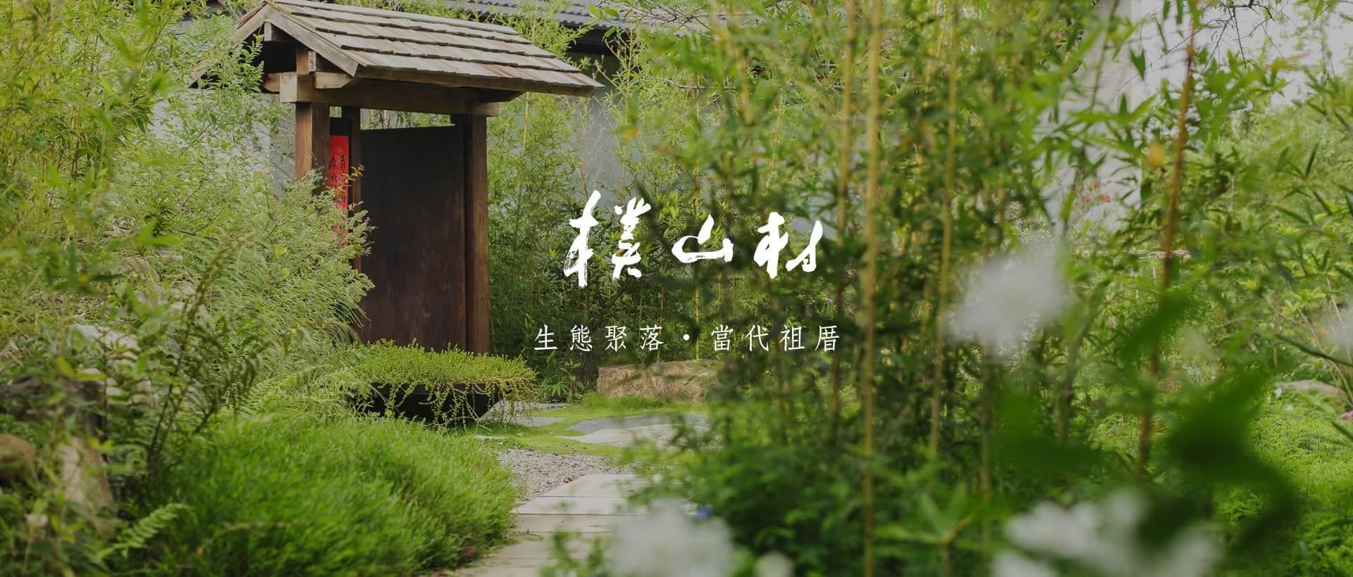 樸山村 – 半畝塘