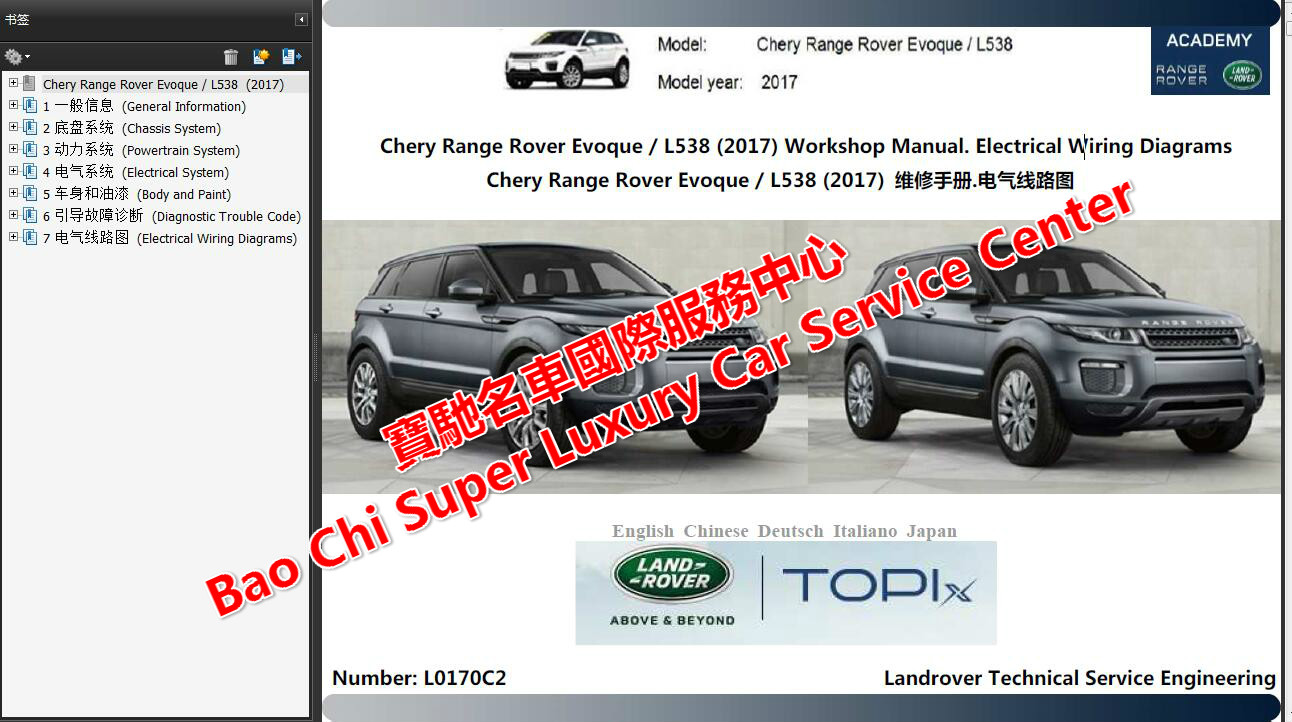 hight resolution of 2008 landrover defender l316 workshop repair manual wiring diagram 2007 landrover defender l316 evoque range rover