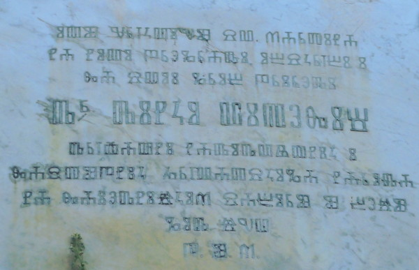 Krk Vrbnik plaque glaglolitique - blog Bar a? Voyages
