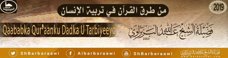 Qaababka Qur'aanku Dadka U Tarbiyeeyo