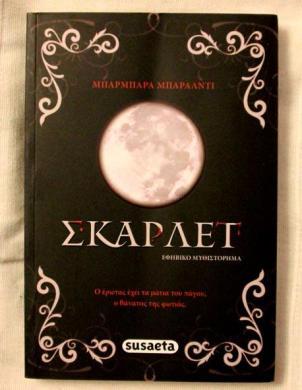 Scarlett, l'edizione greca