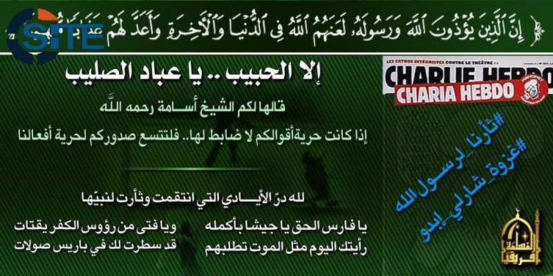 Al-Qaeda en el Magreb Islámico (AQMI), elogió a los pistoleros que atacaron las oficinas de la revista satírica francesa Charlie Hebdo en París, y recordó una amenaza del ex líder de Al Qaeda Osama bin Laden a los que se burlan del profeta Mahoma.