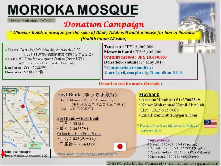 2014.0408 morioka mosque