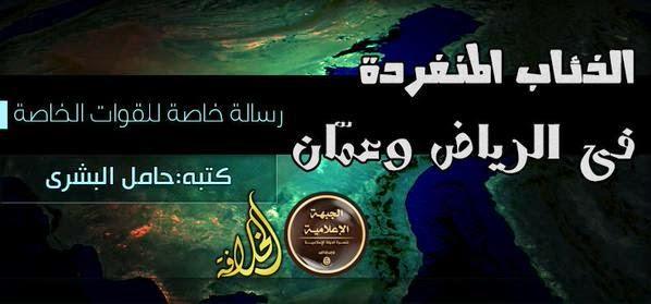 Los Lobos solitarios de Amman y Arabia Saudita.  Un mensaje especial a las fuerzas privadas