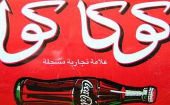 un-sef-coca-cola-bangladesh-a-Fost-arestat-pentru-Legaturi-stranse-cu-statul-islámico-308083