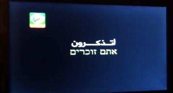 Hamas-TV-Hack