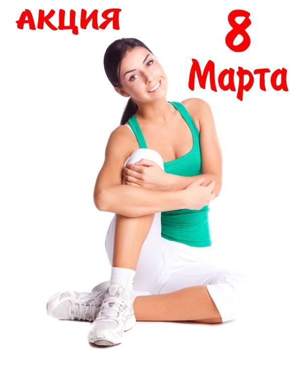 лечение ожирения на 8-е марта выгодно