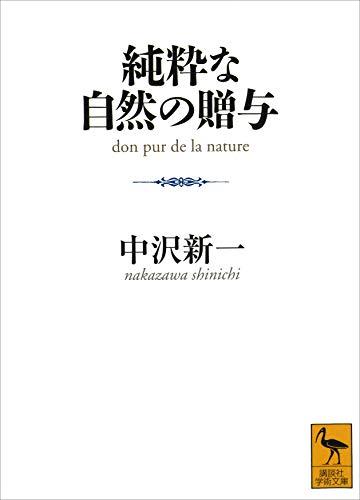 中沢新一著「純粋な自然の贈与」