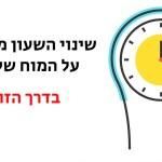 איך שינוי השעון בעונות משפיע על המוח שלנו
