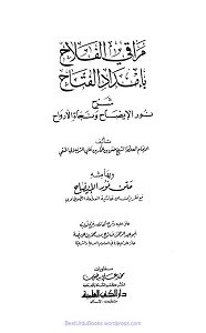 Maraqil FalahArabic Sharh Noor ul Eizah