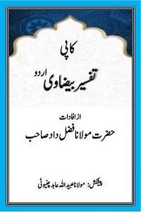 Tafseer e Baizawi note