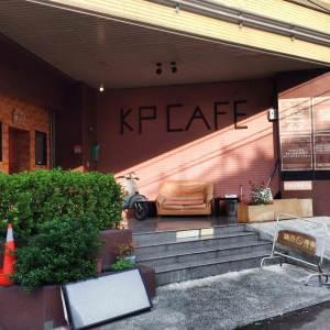 沙鹿.Kp Café