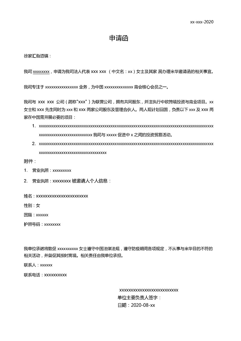 invitation letter pu letter in china