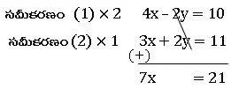 TS X maths రెండు చర రాశులలో సమీకరణాల జత 11