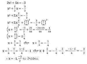 TS X maths వర్గ సమీకరణం 6