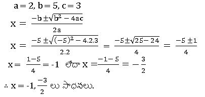 TS X maths వర్గ సమీకరణం 9
