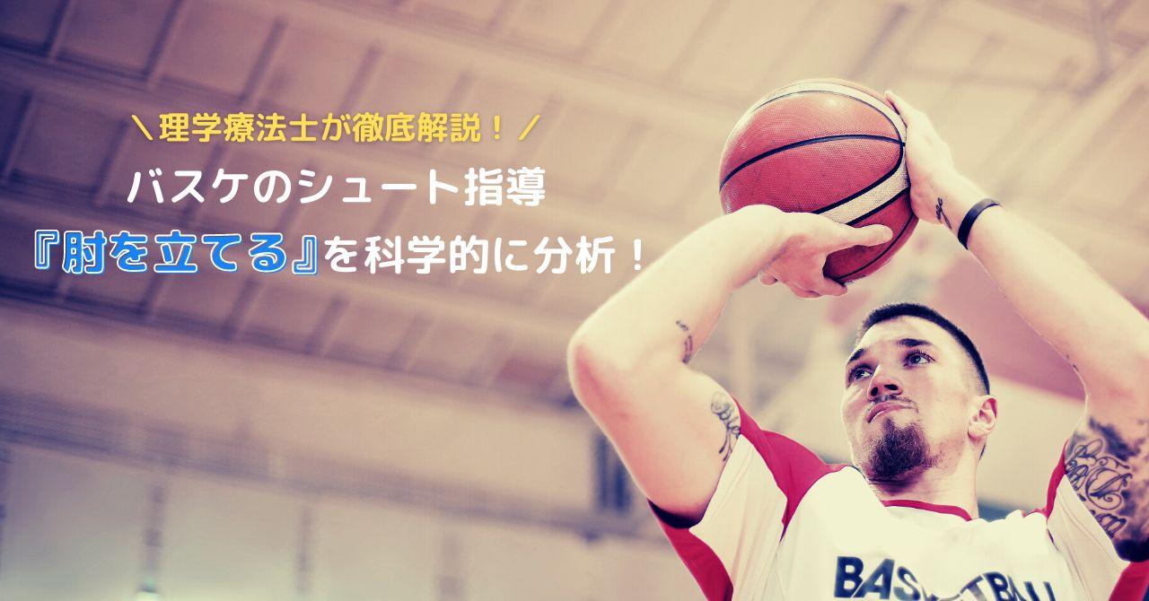 バスケのシュート指導『肘を立てる』を科学的に分析!【理学療法士が徹底解説】
