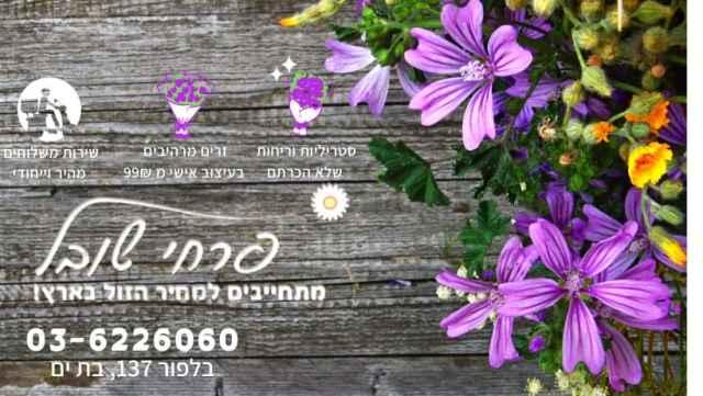 פרחי שובל - באנר מעודכן