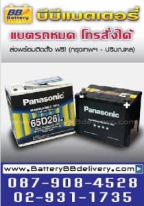 แบตเตอรี่รถยนต์ PANASONIC 65D26L-MF FOR NISSAN ALMERA