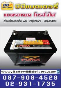 แบตเตอรี่แห้ง PUMA 55D23L 12V 60 Ah