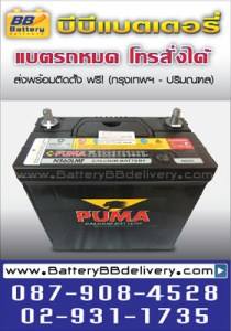PUMA BATTERY NS60L FOR NISSAN SYLPHY