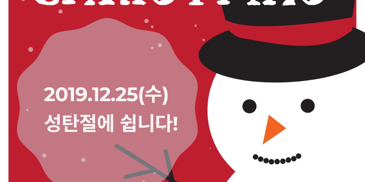 2019 성탄절 휴진 안내
