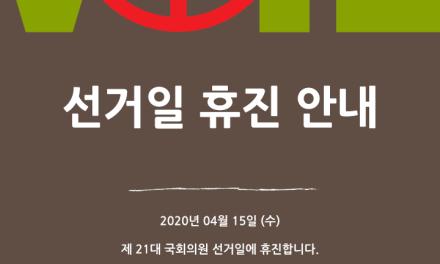 2020.04.15 – 선거일 휴진 안내