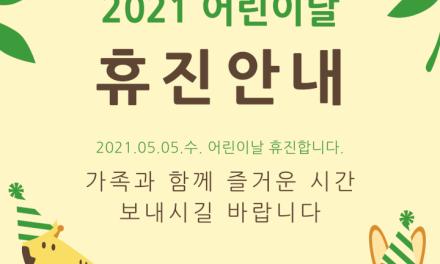 2021 어린이날 휴진 안내