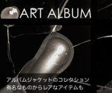 ART ALBUM - アルバムジャケットのコレクション。有名なものからレアなアイテムも
